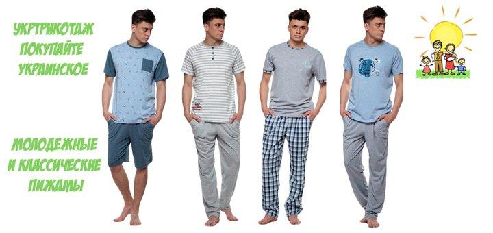 Бесплатная доставка! Покупайте мужскую одежду для сна и дома от ТМ УКРТРИКОТАЖ!