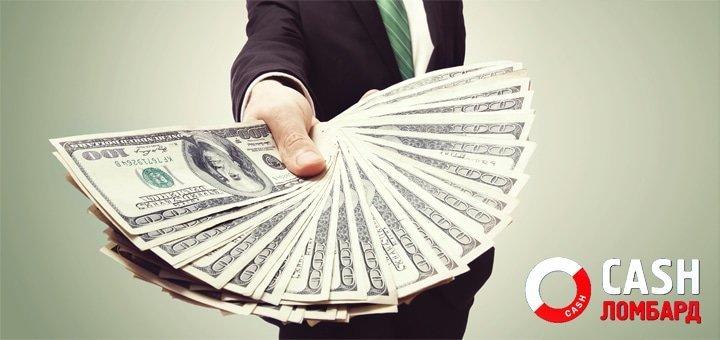 """Деньги со скидкой! Получи деньги в Ломбарде """"CASH"""" со скидкой 60%!"""