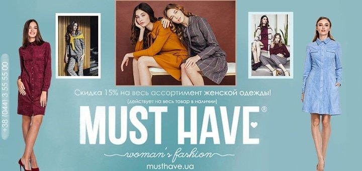 Скидка 15% на весь ассортимент женской одежды от Must Have!