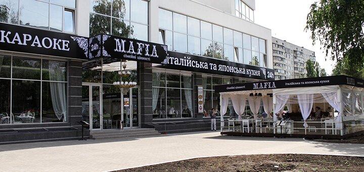 Скидка 50% на все меню кухни в ресторане «Mafia»