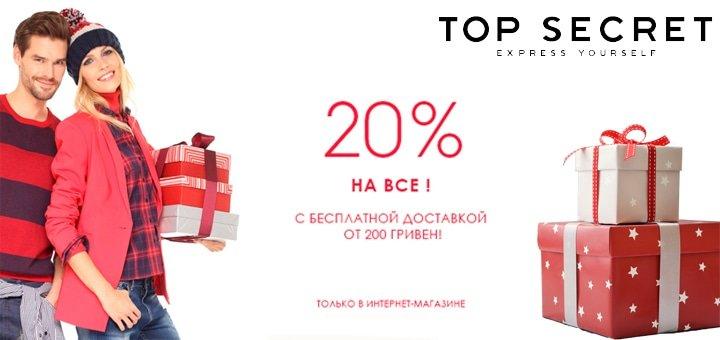 Дополнительная скидка 20% на весь ассортимент+бесплатная доставка на все заказы от 200 грн. в TOP SECRET!