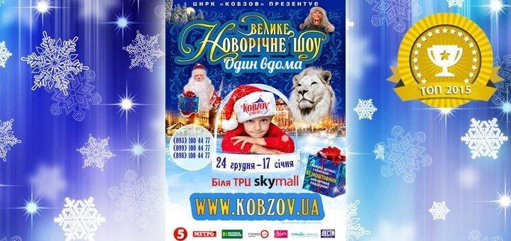 Новогоднее шоу «Один дома» от цирка Kobzov + 4 выставки бесплатно в цирке Kobzov!