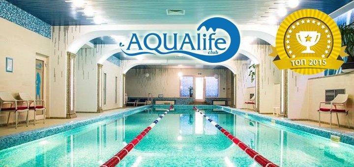10 посещений бассейна для одного или двоих в бассейн-клубе «Аква Лайф» в центре Киева!