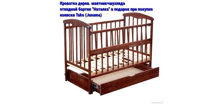 Кроватка с маятником «Наталка» или конверт «Tako» в подарок при покупке коляски Tako (Junama)