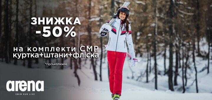 Скидка 50% на горнолыжные комплекты в Arena!