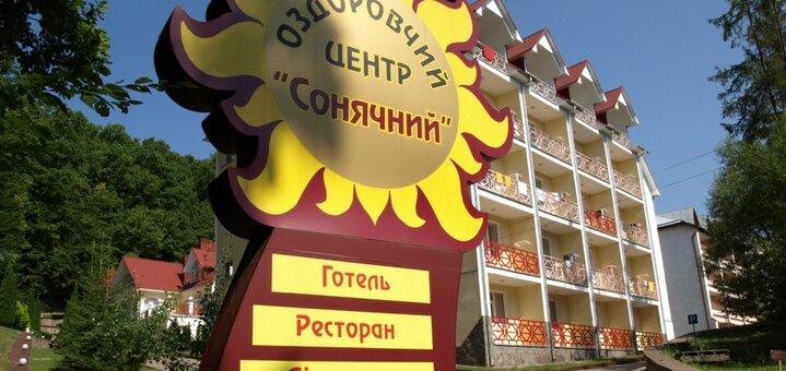 От 2 дней отдыха с двухразовым питанием в оздоровительном комплексе «Солнечный» в Закарпатье