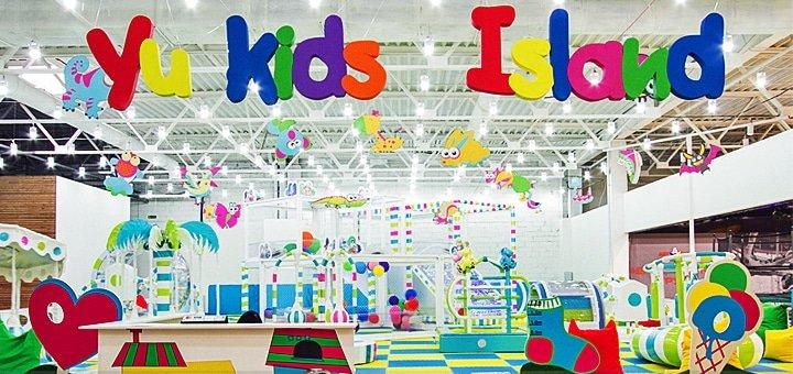 Входной билет или празднование детского дня рождения в развлекательном городке «Yu kids island»!