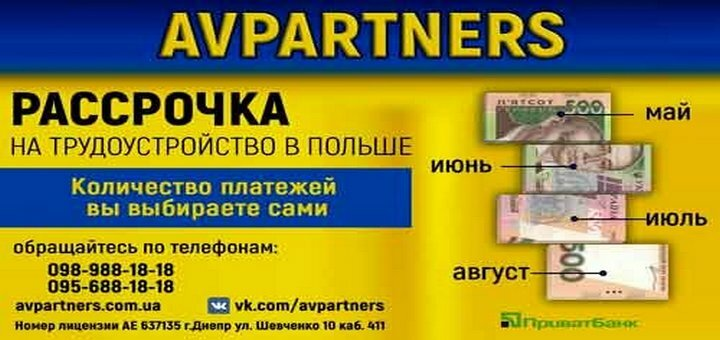 Скидка 20% на услуги международного кадрового агентства «AVPARTNERS»