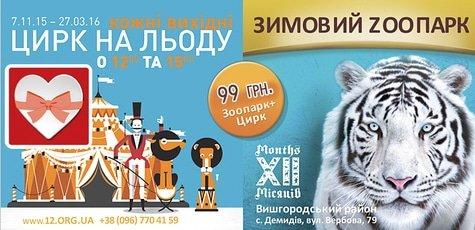 Входной билет в зоопарк «XII Месяцев» -35%