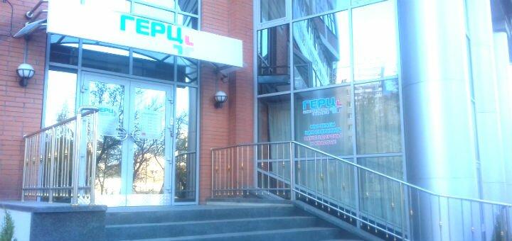 УЗИ печени в медицинском центре «Герц»