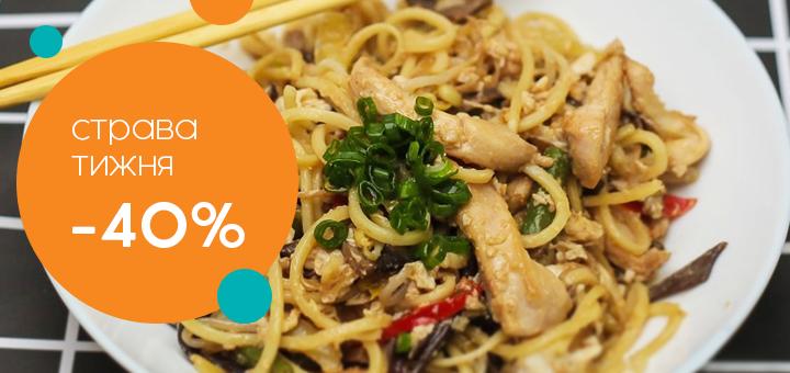 Скидка 40% на тайскую лапшу в Черкассах!