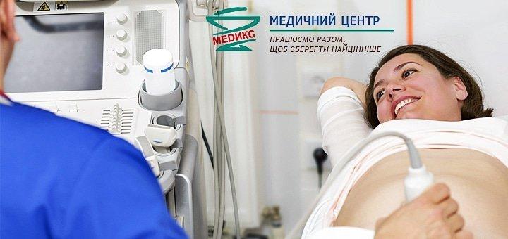 Обследование у гинеколога, УЗИ органов малого таза и развернутый ПЦР анализ на 13 инфекций в «Медикс»!