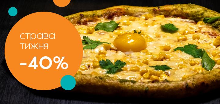 Скидка 40% на пиццу в Кропивницком!