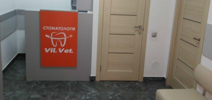 Лечение кариеса с установкой фотополимерной пломбы в стоматологии «Vil.Vet»