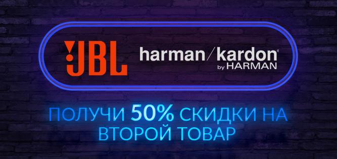 Скидка 50% на вторую единицу продукции JBL или Harman Kardon