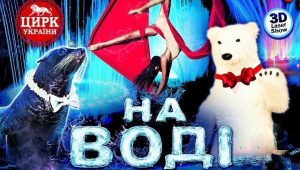 Скидка 50% на два билета на шоу «Цирк на воді. Магічне Шоу Фонтанів»