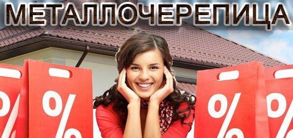 Скидки 10% на товары от Запорожского магазина кровельных материалов