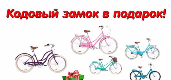 При покупке велосипеда Dorozhnik - в подарок кодовый замок TY557