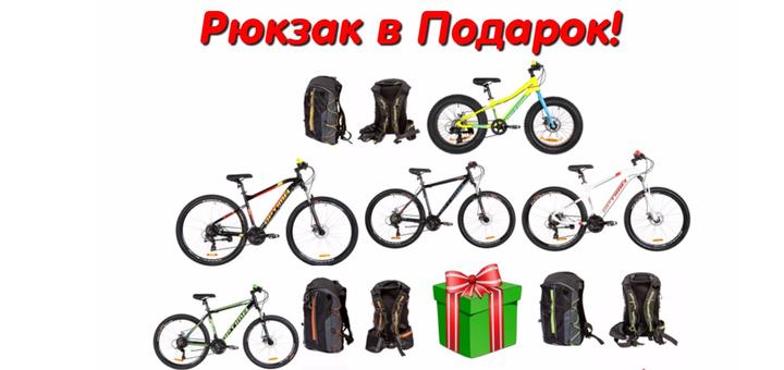 Рюкзак QIJIAN BAGS B-300 в подарок при покупке велосипеда Optimabikes