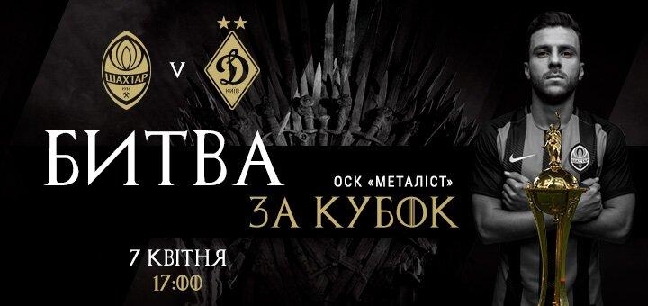 Cкидка 40% на билеты на матч Кубка Украины ФК «Шахтер» - ФК «Динамо»