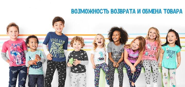 Скидка 10% на детские товары Carter's, H&M, Skip Hop