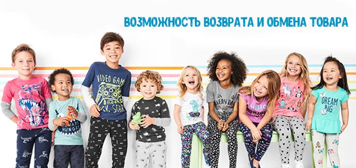 Купон на 5% скидки на детские товары Carter's, H&M, Skip Hop