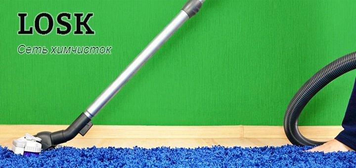 Профессиональная химчистка ковров и мебели специалистами компании «Лоск» всего от 109 грн.!