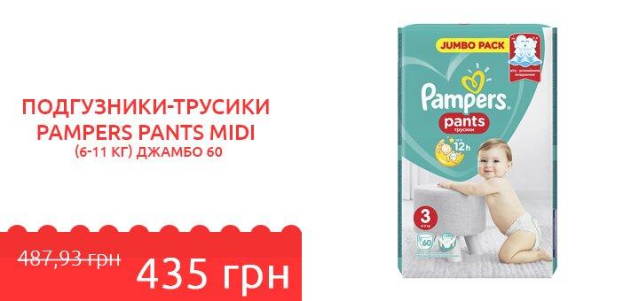 Лучшая цена на подгузники-трусики Pampers Pants Midi (6-11 кг) Джамбо 60