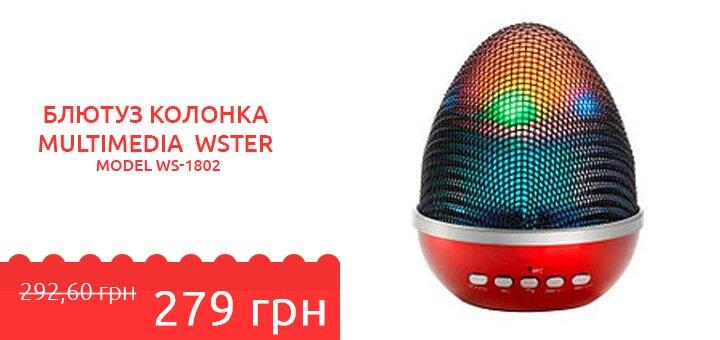 Компактная портативная колонка «WSTER WS-1802 яйцо Фаберже» по лучшей цене!