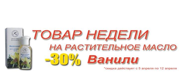 Скидка 30% на товар недели!