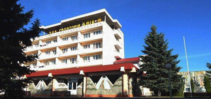 От 11 дней отдыха с питанием и лечением в санатории «Киев+» в Моршине