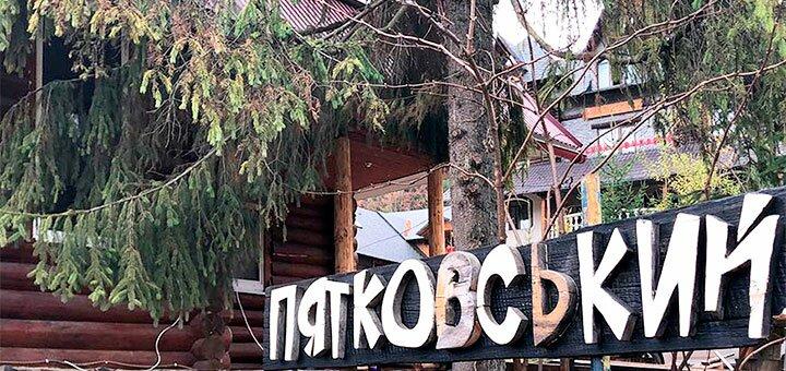 От 3 дней отдыха в отеле «Пятковский» в Пилипце