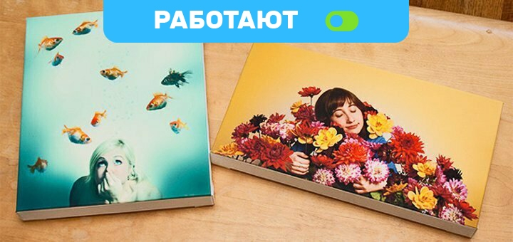 Печать любых изображений на холсте от студии фотопечати «Фото Фабрика»