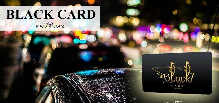 VIP-карта «Black card» с бесплатными входами и скидками на меню в Гадкий Койот, Indigo, D*Lux, и другие заведения!