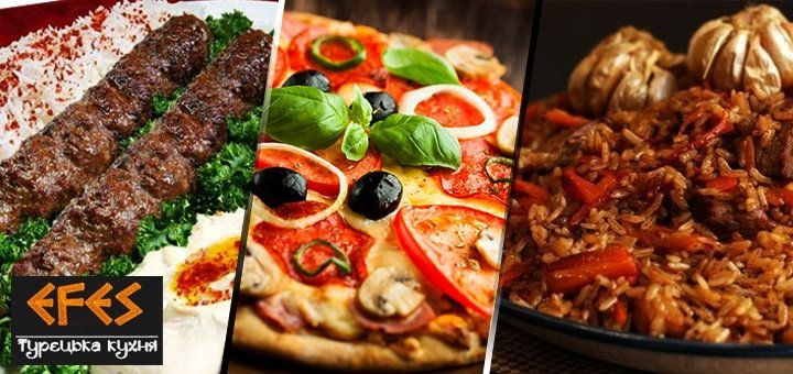 """Попробуй Турцию на вкус. Скидка 50% на все меню кухни и чайную карту в ресторане """"Эфес""""!"""