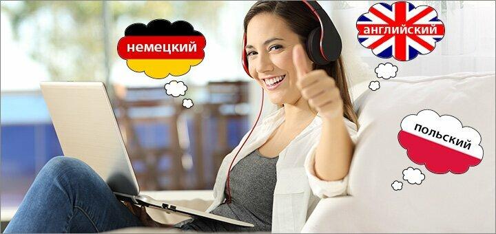 На каком языке хочешь говорить? Выбери и выиграй Apple iPhone!