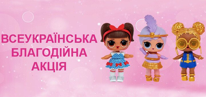 Поможем онкобольным детям с Всеукраинской благотворительной акцией «LOL&KIDS»