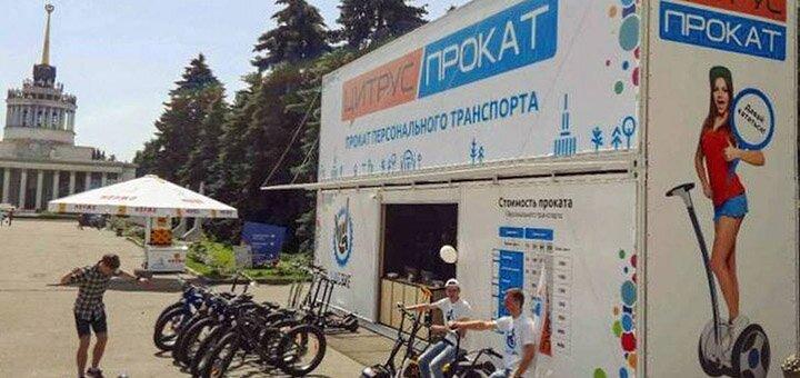 Скидка 50% на катание на персональном транспорте «Цитрус прокат»