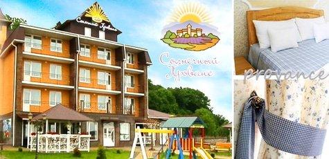 Отель «Солнечный Прованс» -45%