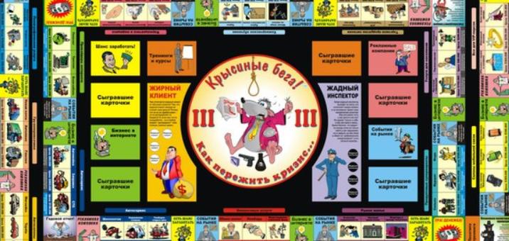 Участие в игре «Крысиные бега 3» в центре развития человека «Архитектор Жизни»