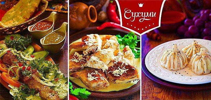 Настоящая грузинская и кавказская кухня в ресторане «Сухуми»! Скидка на меню кухни 50% и на меню бара 20% всего 15 грн.!