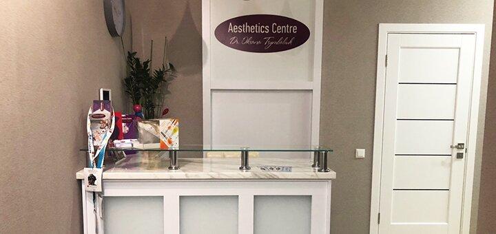 Скидка 35% на контурную пластику лица в «Aesthetics Centre Dr. Oksana Tsymbaliuk»