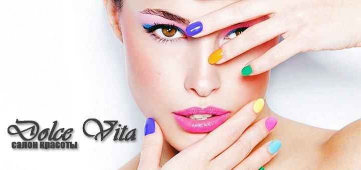 Ногти твоей мечты! Маникюр и педикюр с покрытием гель-лаком в салоне красоты «Dolce Vita» от 78 грн!