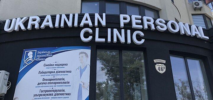 Комплексное обследование у отоларинголога в центре «Украинская персональная клиника»