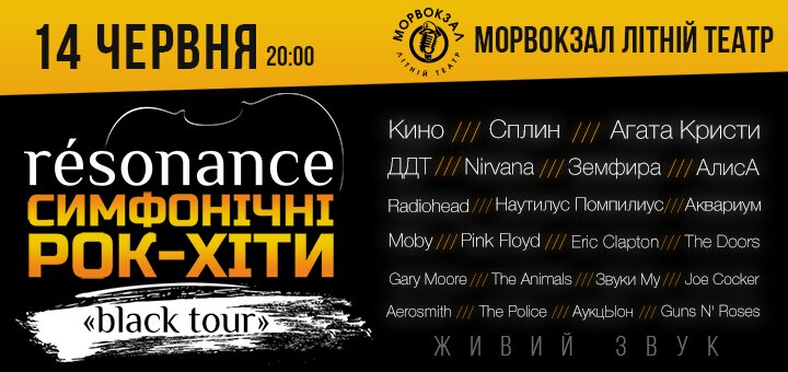 Билет на концерт группы «Resonance» в Летнем театре на Морвокзале 14 июня