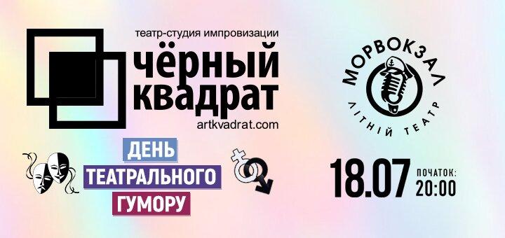 Билет на фестиваль театра «Черный Квадрат» в Летнем театре на Морвокзале, 18 июля
