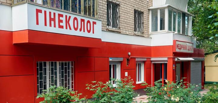 Комплексное УЗИ обследование в медицинском центре доктора Пономаренко