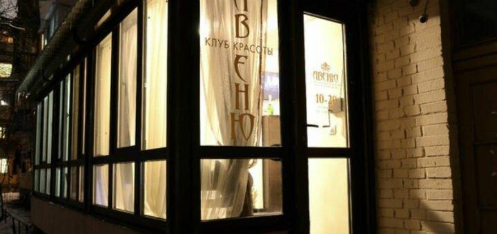 До 10 сеансов лечебных массажей от клуба красоты «Авеню»