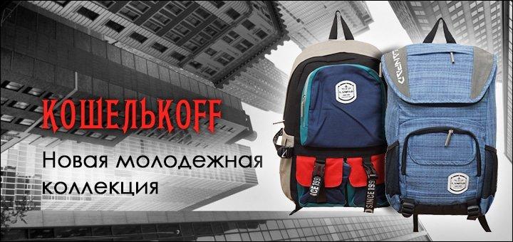 """Скидка 20% на новую молодежную коллекцию рюкзаков от интернет-магазина """"Koshelkoff""""!"""