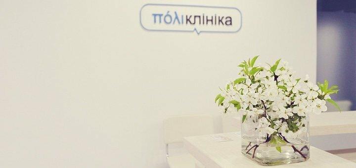 Обследование у гинеколога в сети медицинских центров «ПолиКлиника»